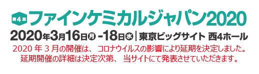 ファインケミカルジャパン2020(第4回) 2020年3月16日 - 18日 東京ビッグサイト 西4ホール